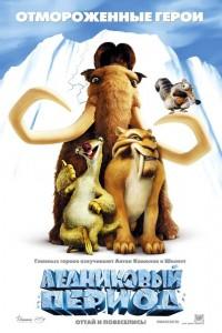 Ледниковый период 1 (2002) смотреть онлайн