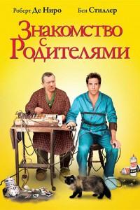 Фильм Знакомство с родителями (2000)