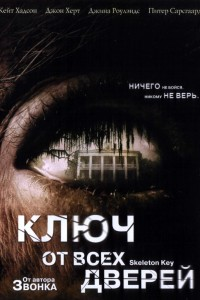 Фильм Ключ От Всех Дверей