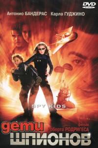 Дети шпионов (2011) смотреть онлайн