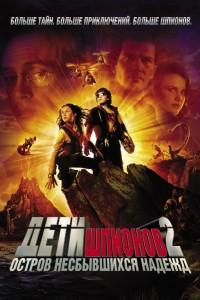 Дети шпионов 2: Остров несбывшихся надежд (2002)