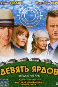 Фильм Девять ярдов (2000)