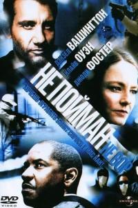 Фильм Не пойман – не вор (2006)