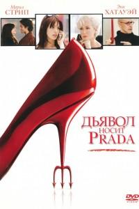 Фильм Дьявол носит Prada (2006)