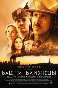 Фильм Башни-близнецы (2001)
