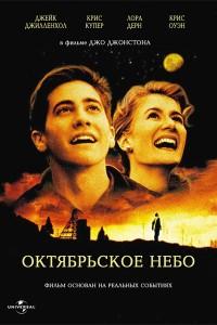 Фильм Октябрьское небо