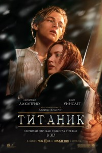Фильм Титаник