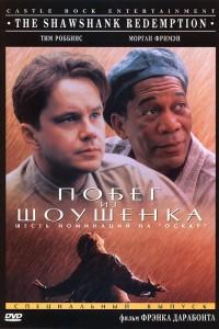 Побег из Шоушенка 1994 смотреть онлайн