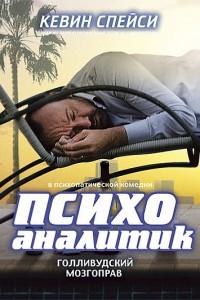 Психоаналитик (2009) смотреть онлайн