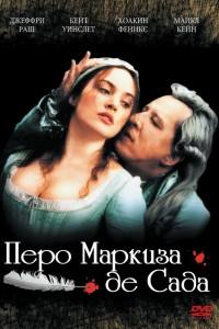 Перо маркиза де Сада (2000) смотреть онлайн