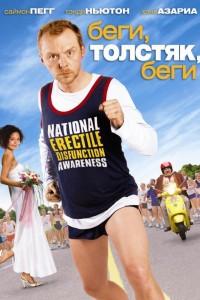 Беги, толстяк, беги (2007) смотреть онлайн