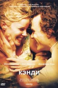 Фильм Кэнди (2005)