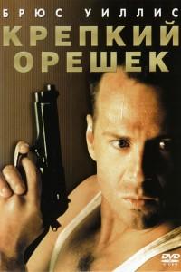 Крепкий орешек 1 (1998) смотреть онлайн
