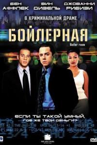 Фильм Бойлерная