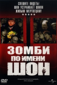Зомби по имени Шон 2008 смотреть онлайн