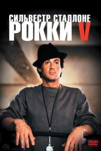 Фильм Рокки 5