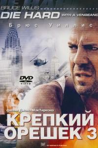 Фильм Крепкий орешек 3: Возмездие 1995