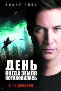 День, когда остановилась Земля (2008) смотреть онлайн