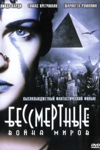 Фильм Бессмертные: Война миров