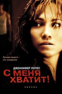 Фильм С меня хватит (2002)