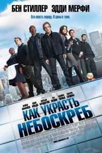 Как украсть небоскреб (2011) смотреть онлайн
