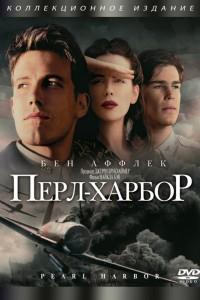 Кино Перл-Харбор (2001) смотреть онлайн