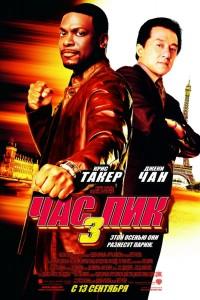 Фильм Час пик 3