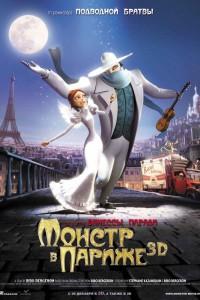 Монстр в Париже (2010) смотреть онла