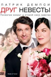 Друг невесты (2008) смотреть онлайн