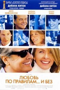 Фильм Любовь по правилам и без