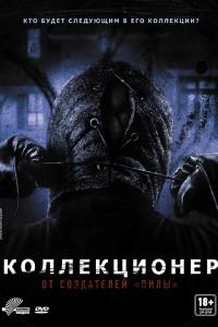 Кино Коллекционер 2009 смотреть онлайн