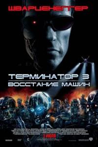 Фильм Боевик Терминатор 3: Восстание машин (2003)