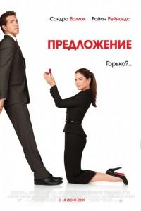 Фильм Предложение (2009)