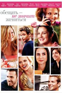 Фильм Обещать – не значит жениться (2008) смотреть онлайн