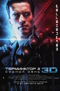 Терминатор 2: Судный день (1991) смотреть онлайн
