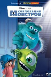 Мультфильм Корпорация монстров (2001)