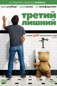 Фильм Третий лишний (2012)