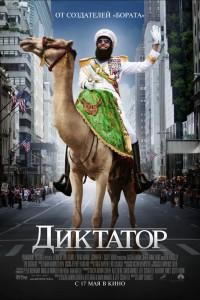 Фильм Диктатор (2012)