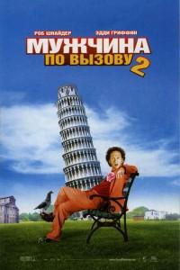 Фильм Мужчина по вызову 2 (2005)