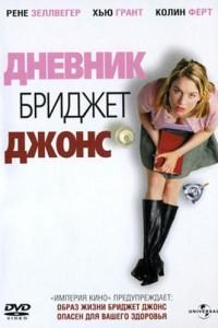 Дневник Бриджит Джонс (2001) смотреть онлайн