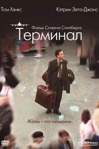 Фильм Терминал (2004)