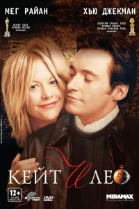 Фильм Кейт и Лео