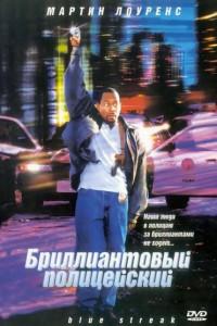 Фильм Бриллиантовый полицейский