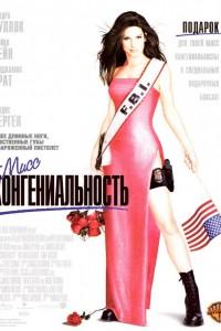 Мисс Конгениальность (2001)
