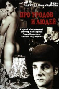 фильм Про уродов и людей (1998) смотреть онлайн