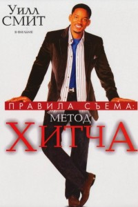 Фильм Правила съема: Метод Хитча