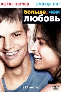 кино Больше, чем любовь