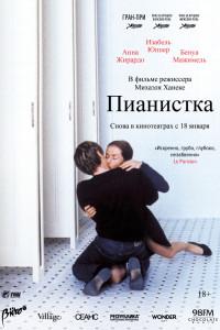 Фильм Пианистка