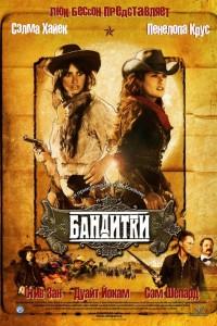 Фильм Бандитки (2006)