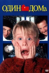 Фильм Один дома 1 (1990)